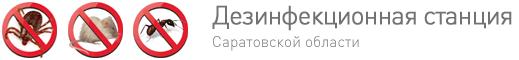 Дезинфекционная станция Саратовской области